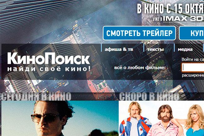 Яндекс презентовал новый формат сайта «Кинопоиск»