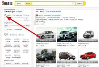 Как сравнить автомобили на Яндекс