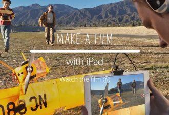 Apple заявляет, что кино будущего создается с iPad