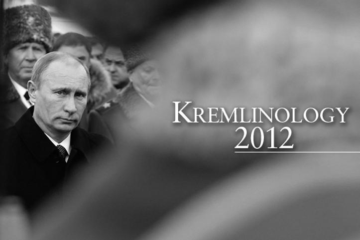 Кремлинология- наука, изучающая советскую или российскую политику