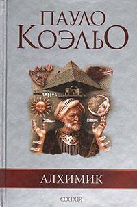 КнигаПауло Коэльо«Алхимик»