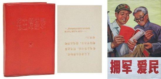 Книга с цитатами Мао Цзэдуна