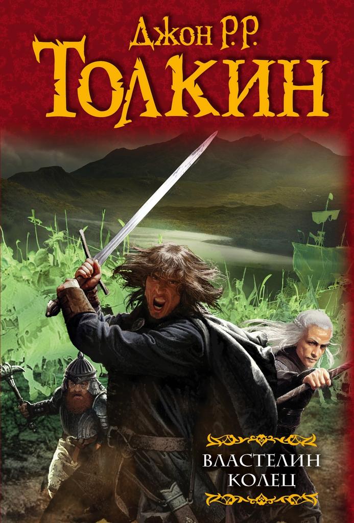 РоманДж.Р.Р. Толкина«Властелин колец»